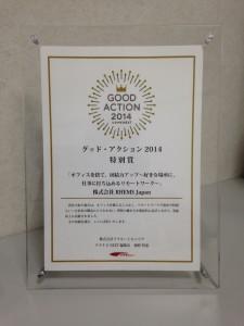 goodaction_2014